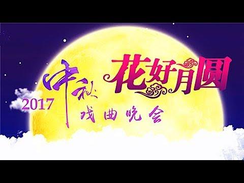 花好月圆《2017中秋戏曲晚会》 20171004 | CCTV戏曲