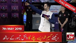 Game Show Aisay Chalay Ga with Danish Taimoor | 7th May 2019 | BOL Entertainment - YouTube