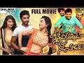 Lakshmidevi Samarpinchu Nede Chudandi Latest Telugu Full Length Movie || Naresh, Naga Babu, Aamani