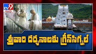 Good news for devotees, Tirumala temple to open from June ..