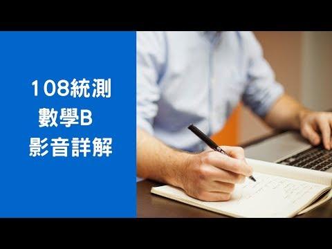 108年 統測數學B 詳解(全)