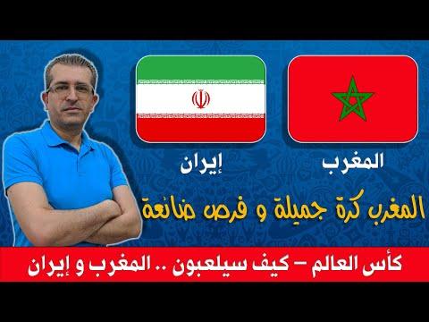 كأس العالم - كيف سيلعب المنتخب المغربي والمنتخب الإيراني؟