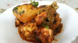 Chicken Masala Recipe | चिकन मसाला बनाए आसान विधि से  || Arshiya's Corner