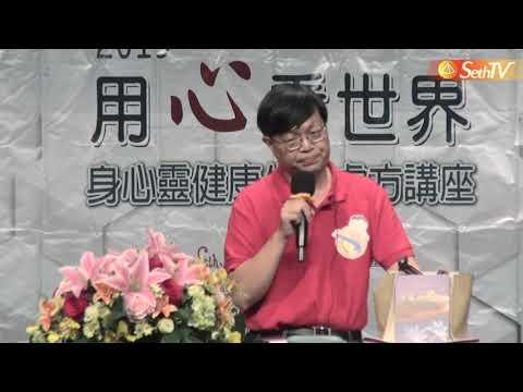 【王怡仁醫師/賽斯X心靈輔導師】20191201 跟你的身體說說話 - 中正紀念堂