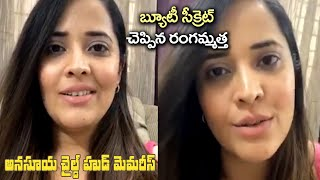 Anchor Anasuya reveals her childhood memories, beauty scer..