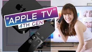 [รีวิว] Apple TV (4th Generation) | เฟื่องลดา