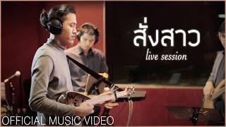 Asia 7 - Asia 7 - สั่งสาว | Sang Sao「Live Session」