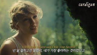 낡은 가디건 같던 나를 🍂 [신곡] Taylor Swift - cardigan [가사해석/번역]