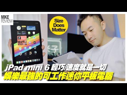 紫色 iPad mini 6 開箱/長時間使用評測/是娛樂優先還是工作至上的平板電腦?【中字】【廣東話】#MikeYuen #ipadmini6 #apple