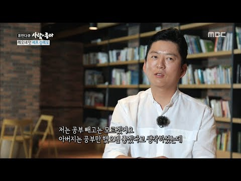 [Human Documentary People Is Good][휴먼다큐 사람이 좋다] -Strong   opposition from father  20180717