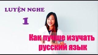 [Học Tiếng Nga] Luyện nghe 1 - Как лучше изучать русский язык | Việt Nga