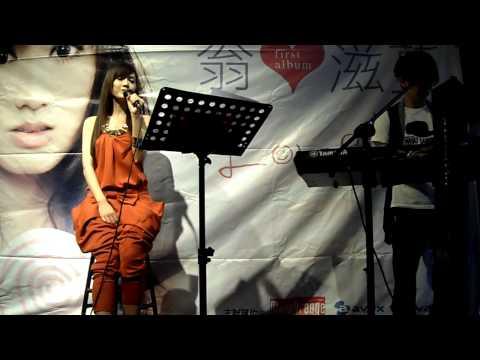 翁滋蔓-怎麼 2012.10.28 生日會