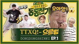【ENG) 동동신기│EP.1】 '엑소-라지 케이' 강호동(Kang Ho-dong)의 〈으르렁〉 첫 무대🎶│TTXQ FULL- knowingbros