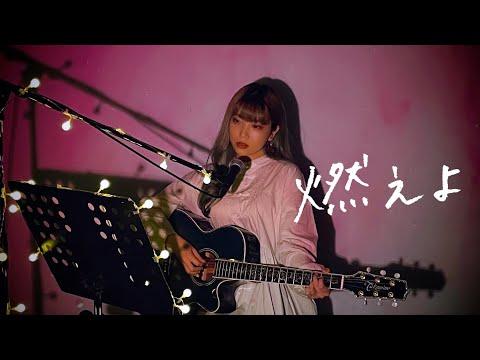 燃えよ / 藤井風 Cover by 野田愛実