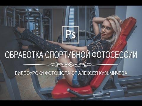 Обработка спортивной фотосессии в фотошопе