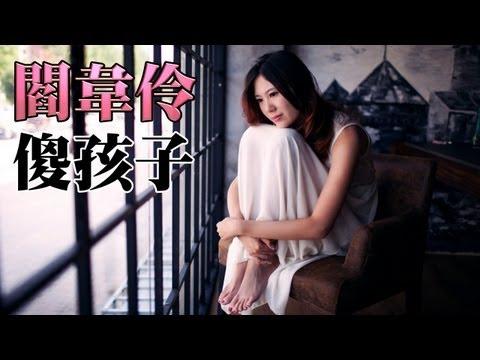 【Sunnyの冷門歌系列】閻韋伶-傻孩子