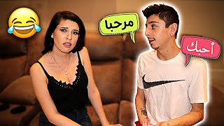 SPEAKING ONLY ARABIC TO MY EX-GIRLFRIEND FOR 24 HOURS!! (SHE WAS CONFUSED)