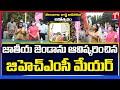GHMC Mayor Vijayalaxmi Flag Hoist At GHMC Office | Telangana Formation Day 2021 | T News