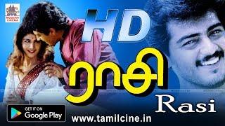 அஜித் ரம்பா நடித்த சிற்பி இசையில் குடும்ப காதல் திரைப்படம் ராசி | Raasi Movie HD