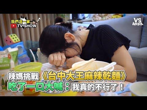 辣媽挑戰《台中大王麻辣乾麵》 吃了一口大喊:我真的不行了!《VS MEDIA》