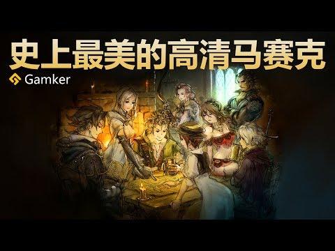【Gamker】史上最美高清馬賽克——《八方旅人 Octopath Traveler》鑒賞【就知道玩遊戲30】