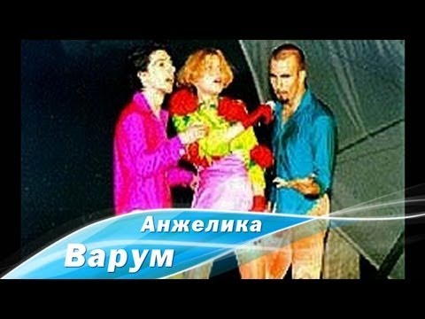 Анжелика Варум - Очаровашка (1996)