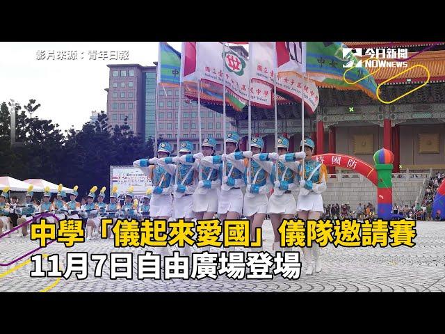 影/中學「儀起來愛國」儀隊競賽 11月7日自由廣場登場