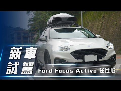 【新車試駕】Ford Focus Active EcoBoost®182任性版|跨界新焦點 機能更全面 !【7Car小七車觀點】