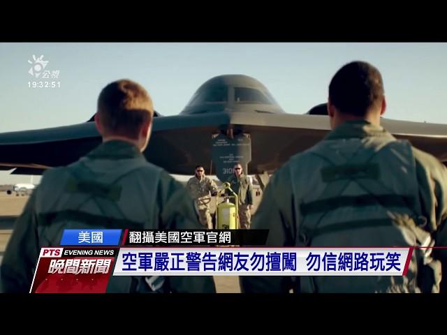 網友發起「硬闖51區」看外星人 美軍嚴正警告
