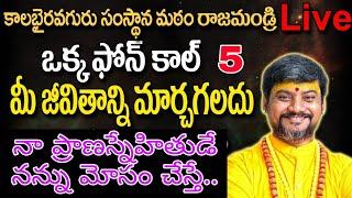 కాలభైరవగురుLive  Kalabhairava Swamy Live    Awesome speeches   Kalabhaira Ashtakam