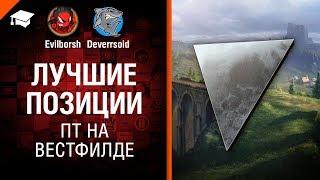 ПТ на Вестфилде - Лучшие позиции №15 - от Deverrsoid и Evilborsh