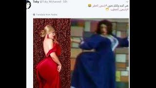 ياسمين الخطيب تثير الجدل من جديد بإطلالة حمراء .. ورواد تويتر يسخرون ...