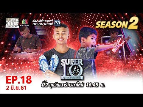 SUPER 10 | ซูเปอร์เท็น | EP.18 | 2 มิ.ย. 61 Full HD