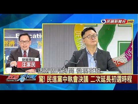 【政經看民視】作弊「延後初選」  汪潔民怒批中執會:你們有夠噁心!