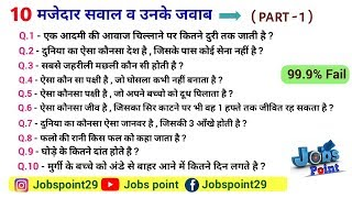 Gk के 10 मजेदार सवाल जिनके आप जवाब नहीं जानते , 10 Intresting gk part - 1 by jobs point