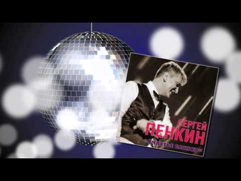 Сергей Пенкин - 'Вокализ'. Sergey Penkin - 'Vocalise'