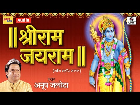 Shree Ram Jai Ram Jai Jai Ram | Ram Bhajan by Anup Jalota | Hindi Bhakti Songs | Hindi Bhajans
