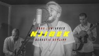 Saad Lamjarred - Njibek Njibek (Acoustic Version) | 2019 | (سعد لمجرد - نجيبك نجيبك (النسخة الصوتية