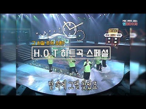 [토토가3 예습] H.O.T 히트곡 스페셜 (#엠피타이저)