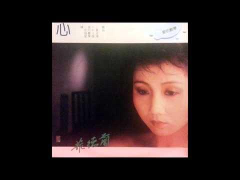 [1985] 張德蘭 - 夜雨離愁 (KMCD首版)