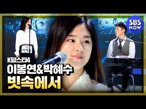 SBS [K팝스타] - 이봉연&박혜수 '빗속에서'
