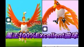 鳳王100%Excellent 曲球 Pokemon Go ポケモンGO ホウオウ Ho-Oh  攻略 エクセレント 定圈
