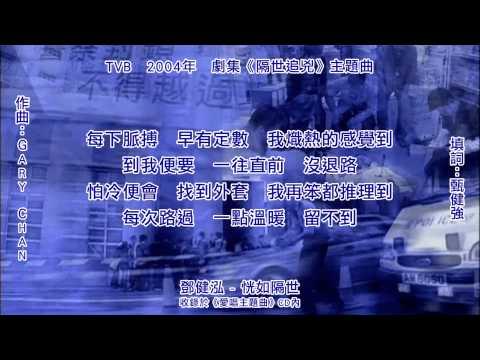 [完整版] [十年舊歌回帶] 鄧健泓 - 恍如隔世 (劇集《隔世追兇》主題曲)