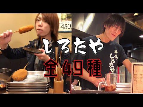 大食い大阪編→串カツしろたやで全種類食べた。Eating sticked cutlets
