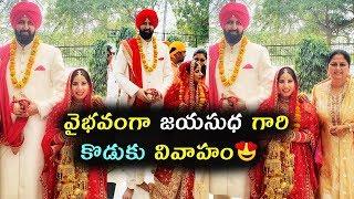 Watch: Jayasudha son Nihar wedding celebrations pics..