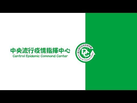 2021/5/1 14:00 中央流行疫情指揮中心嚴重特殊傳染性肺炎記者會