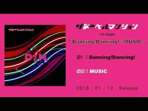 ザ  ドーベルマンション 1st Single『Dancing!Dancing! / MUSIC』トレーラー