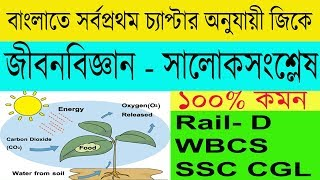 Life science gk in bengali chapter wise || Roy's coaching special 2018 || photosynthesis class - YouTube