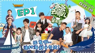 【ENG SUB】Dad Where Are We Going S05 EP1 Meet The New Daddies And Children