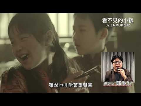 《看不見的小孩》【2月MOD/HamiVideo首映會】2/14獨家上架|影評人 Ryan 首映速報 強力推薦